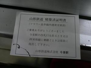 P1090265a1